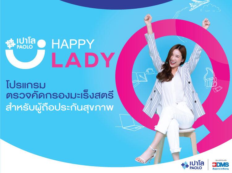 HAPPY LADY โปรแกรมตรวจสุขภาพคัดกรองมะเร็งสตรี สำหรับผู้ถือประกันสุขภาพ