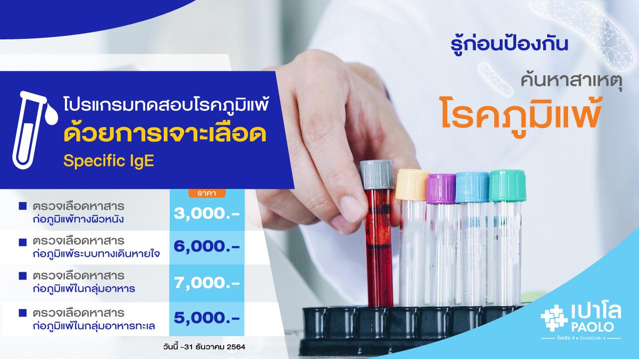 โปรแกรมทดสอบโรคภูมิแพ้ด้วยการเจาะเลือด Specific IgE