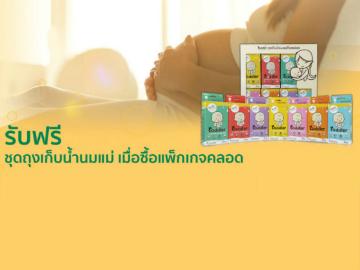 โปรโมชั่นบัตรเครดิต KTC สำหรับแม่ตั้งครรภ์
