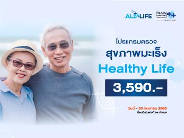 โปรแกรมตรวจสุขภาพมะเร็ง Healthy Life
