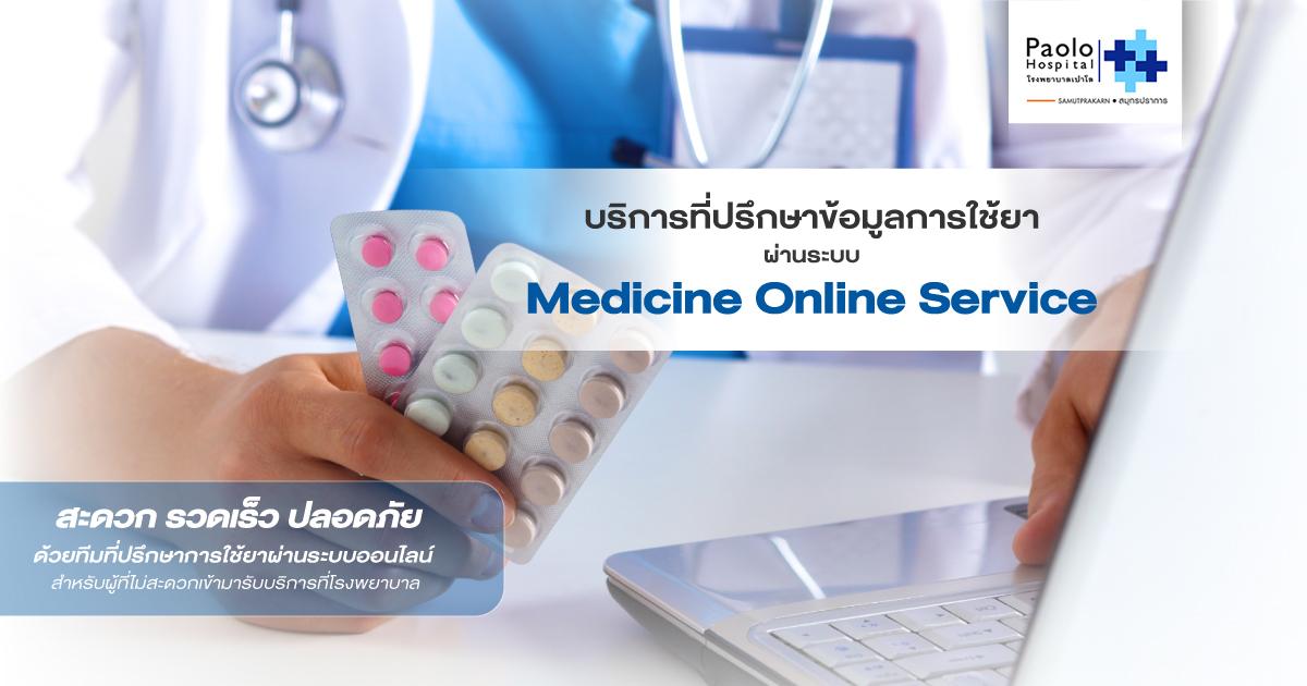MEDICINE ONLINE SERVICE บริการที่ปรึกษาข้อมูลการใช้ยา
