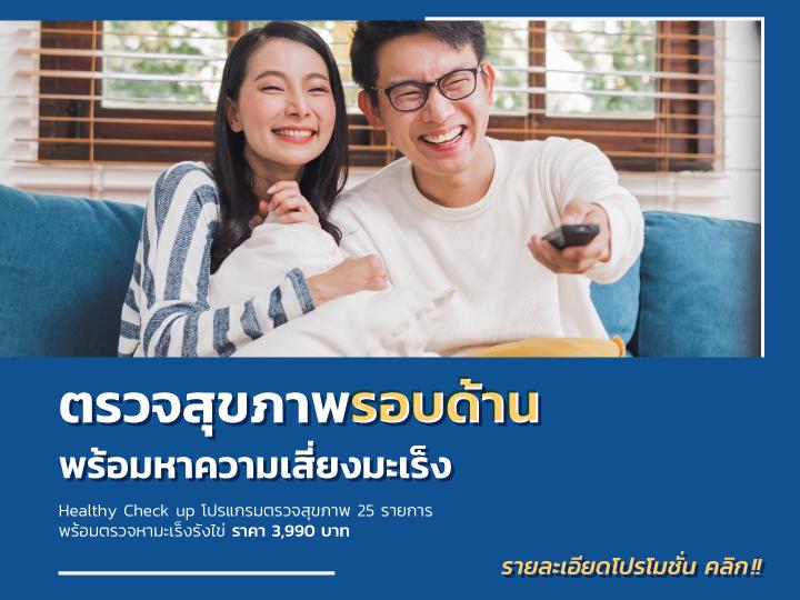 โปรแกรมตรวจสุขภาพ Healthy Family