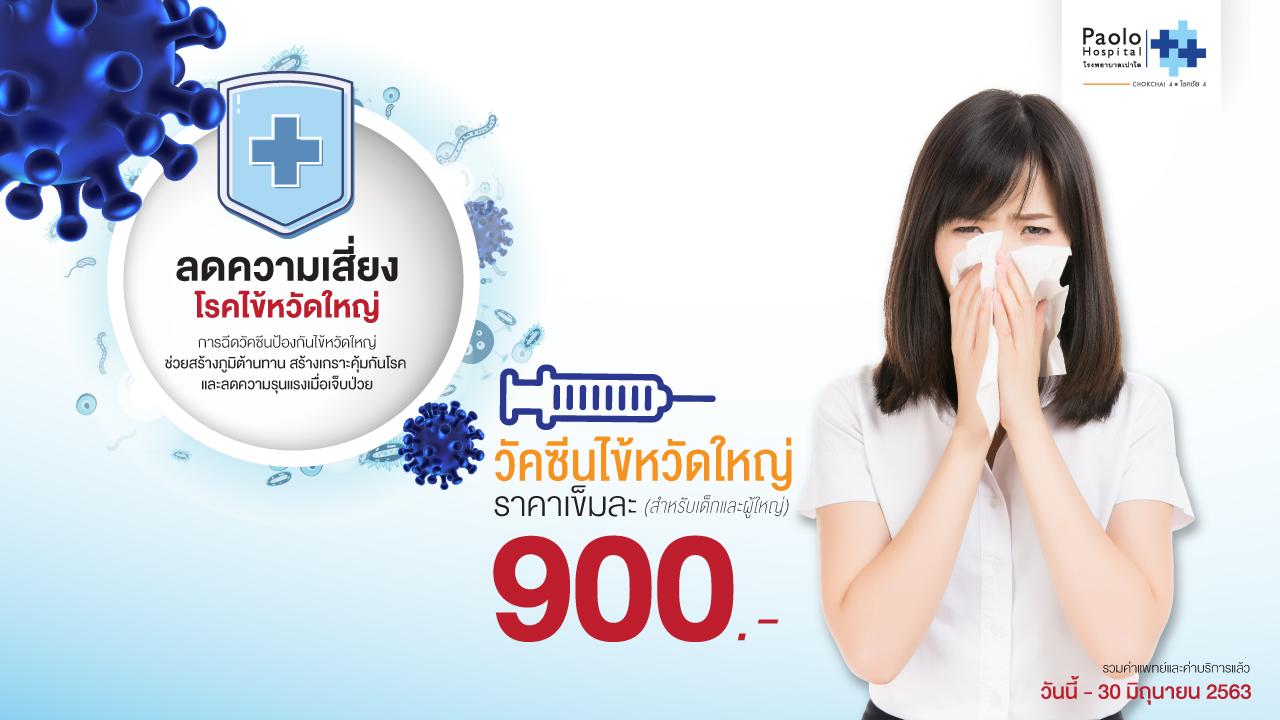 โปรแกรมวัคซีนป้องกันไข้หวัดใหญ่ ราคา 900 บาท