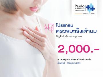 โปรแกรมตรวจมะเร็งเต้านม 2,000.-