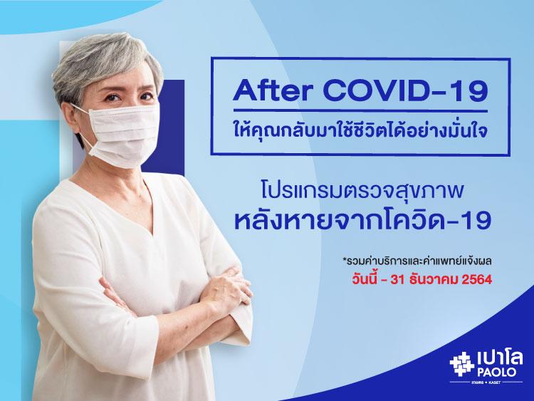 AFTER COVID -19 โปรแกรมตรวจสุขภาพหลังหายจากโควิด -19