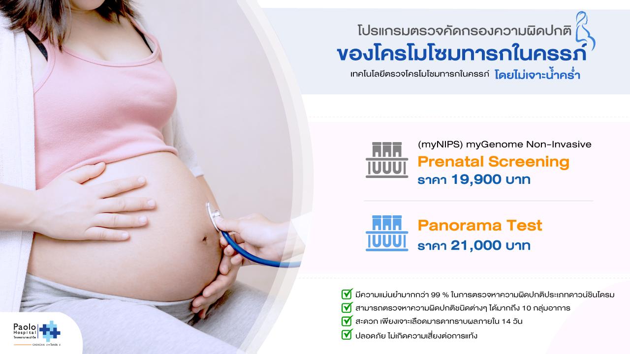 โปรแกรมตรวจคัดกรอง ความผิดปกติของโครโมโซมทารกในครรภ์
