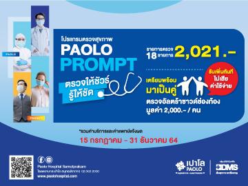 โปรแกรมตรวจสุขภาพ PAOLO PROMPT ตรวจให้ชัวร์รู้ให้ชัด