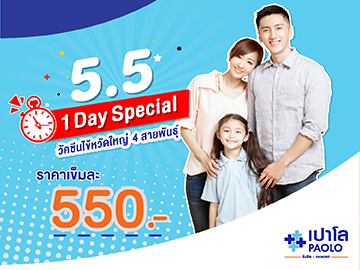 5.5 One Day Special Flu Vaccine