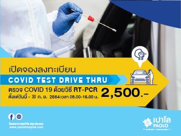 COVID TEST DRIVE THRU ( 2,500.- )