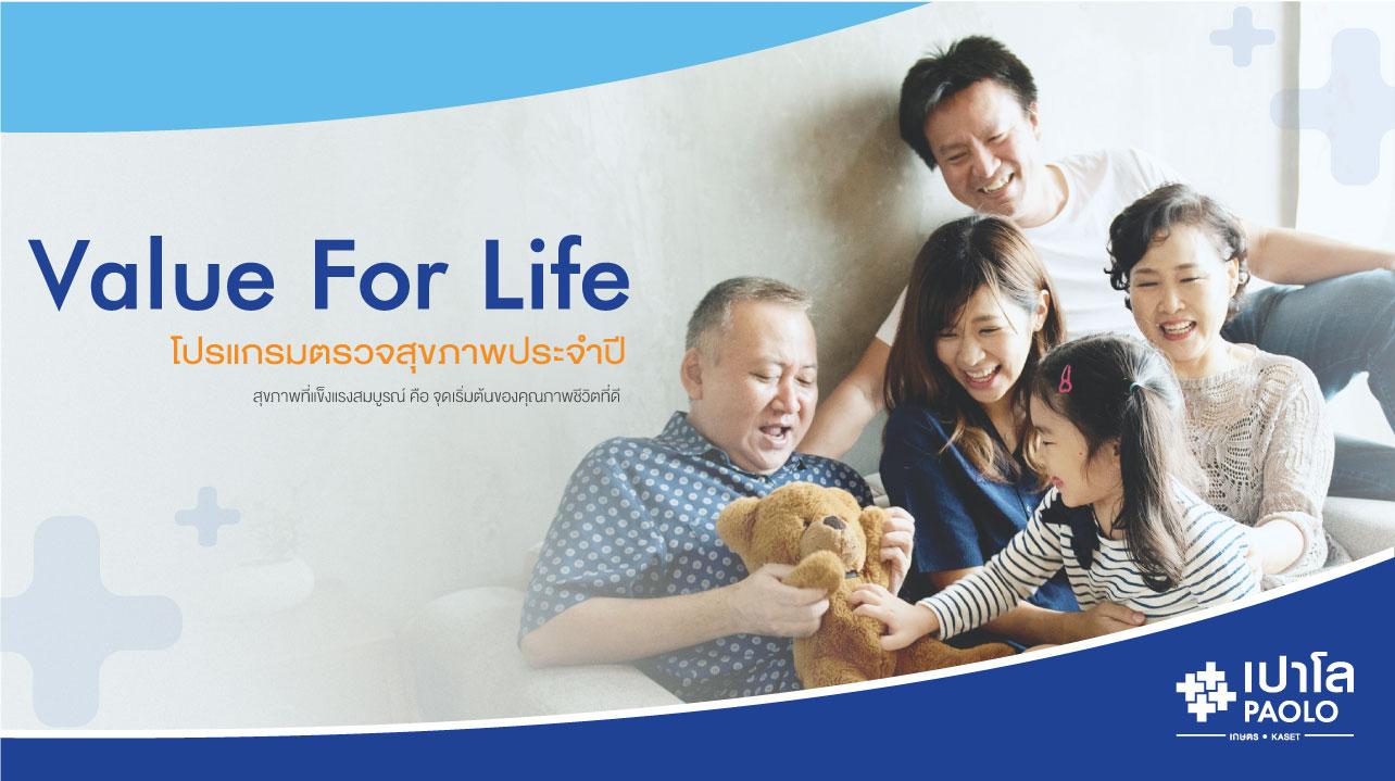 VALUE FOR LIFE โปรแกรมตรวจสุขภาพประจำปี