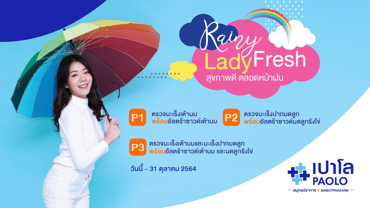 Rainy Lady Fresh สุขภาพดี ตลอดหน้าฝน