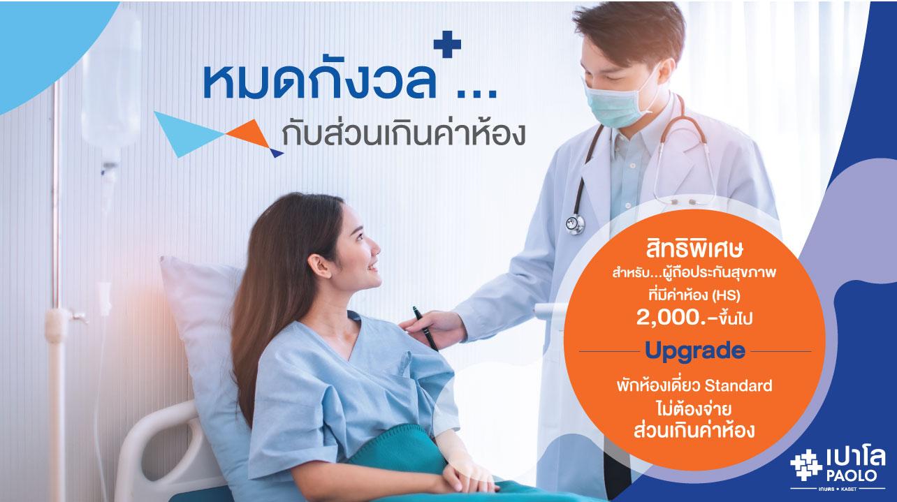 ประกันสุขภาพ ค่าห้อง (HS) 2,000 บาท  Admit ไม่ต้องจ่ายส่วนเกินค่าห้อง