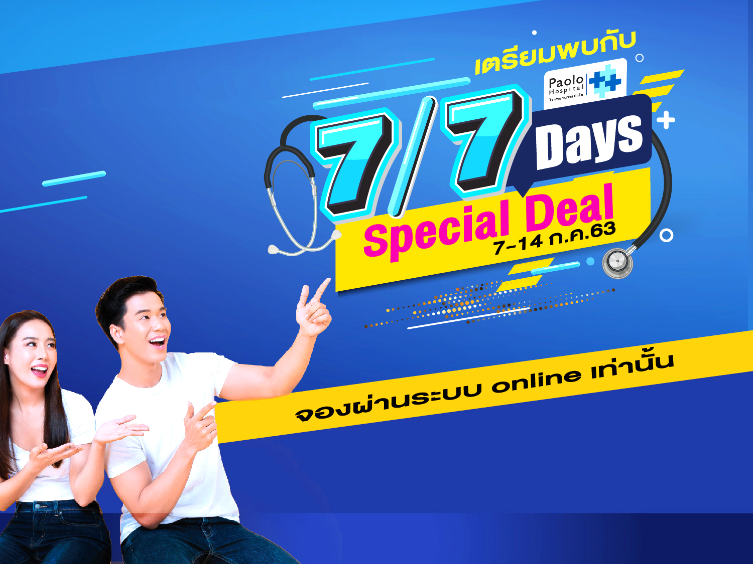 7 DAY 7 SPECIAL DEAL