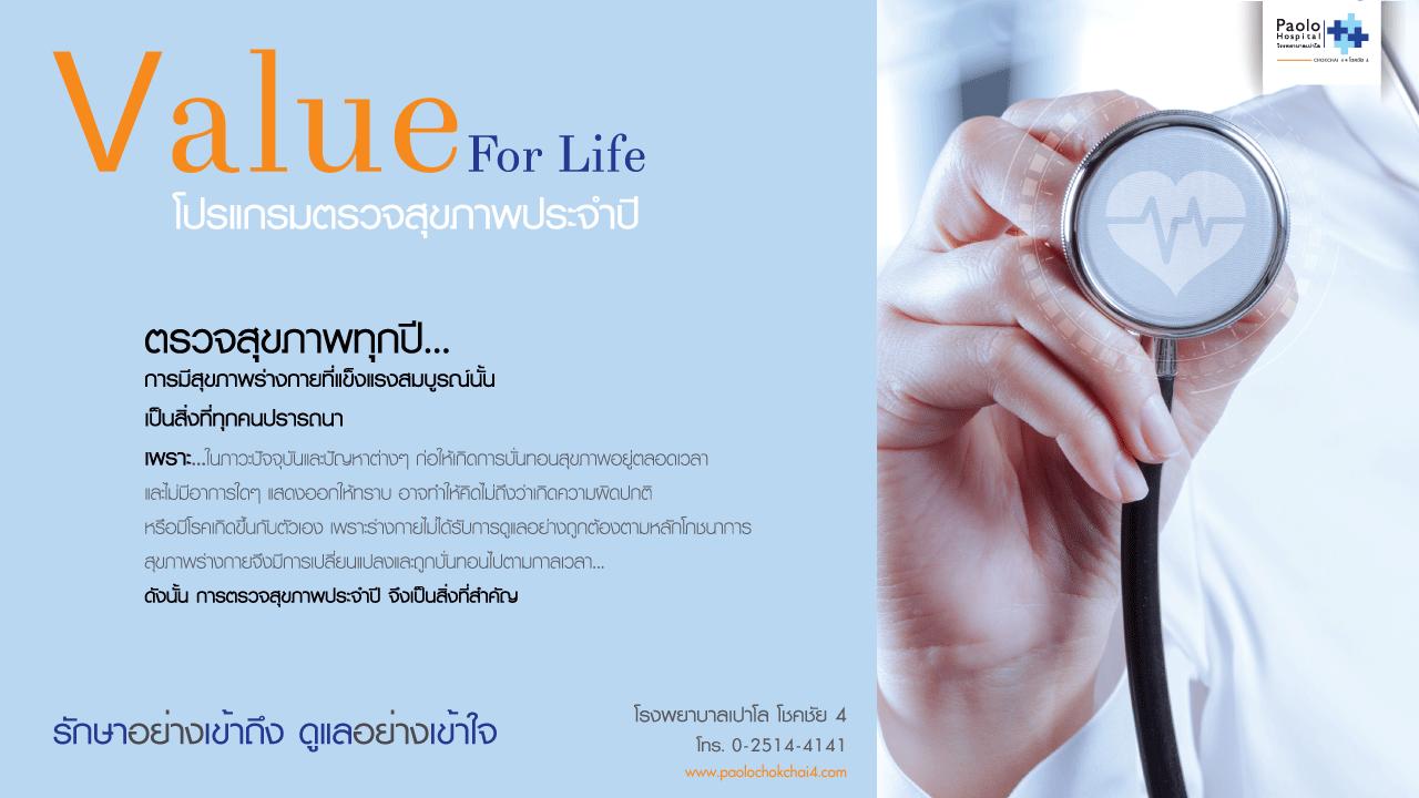 โปรแกรมตรวจสุขภาพ Value For Life