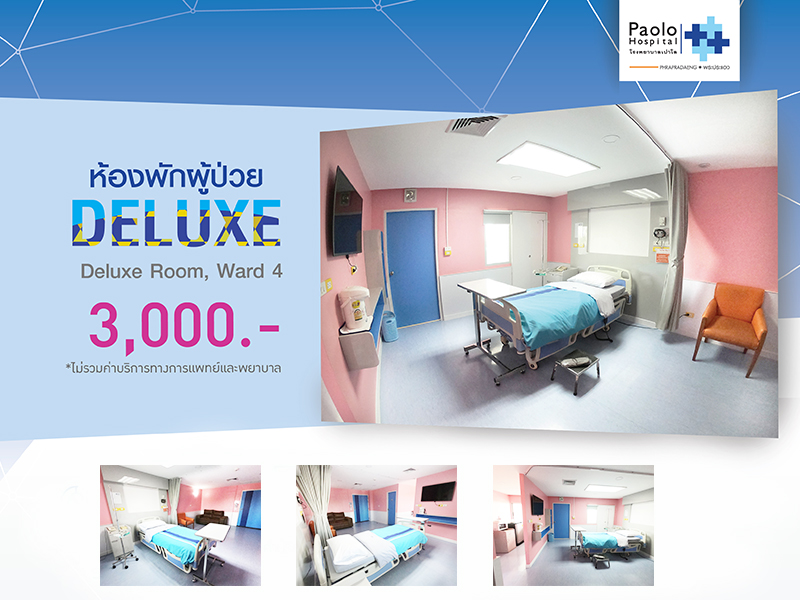 ห้องพักผู้ป่วย Deluxe