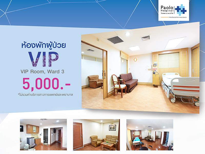 ห้องพักผู้ป่วย VIP