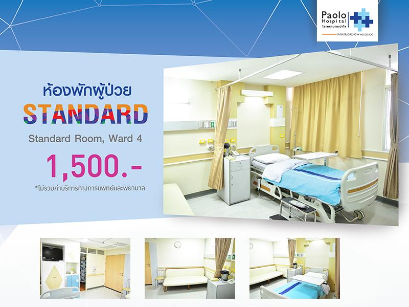 ห้องพักผู้ป่วย Standard