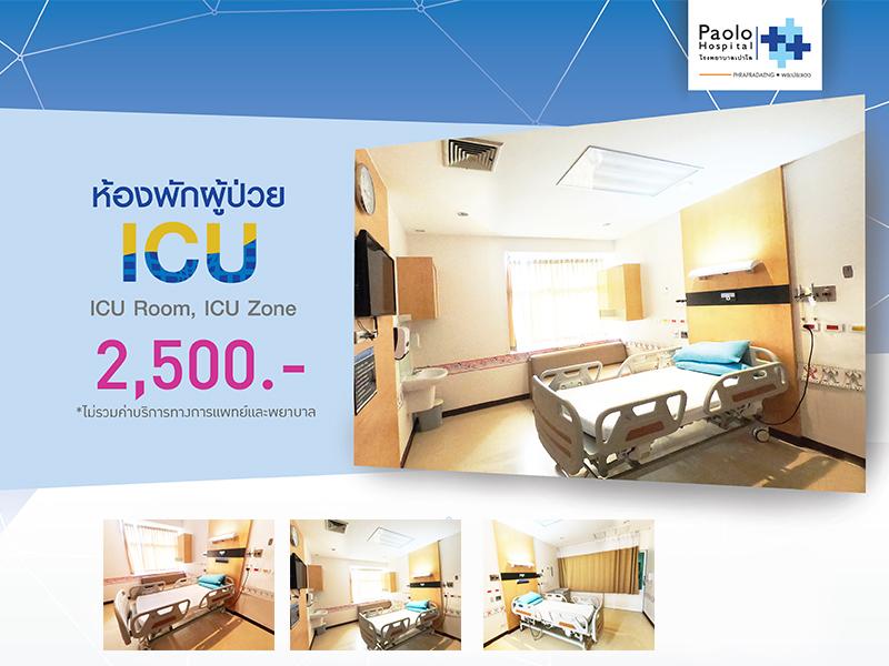ห้องพักผู้ป่วย ICU