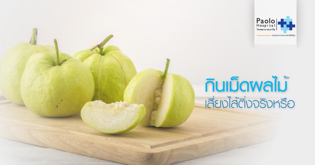 กินเม็ดผลไม้จะเสี่ยงไส้ติ่งจริงเหรอ