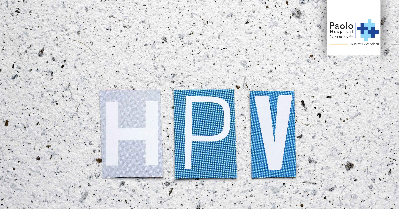 วัคซีนมะเร็งปากมดลูก (HPV)