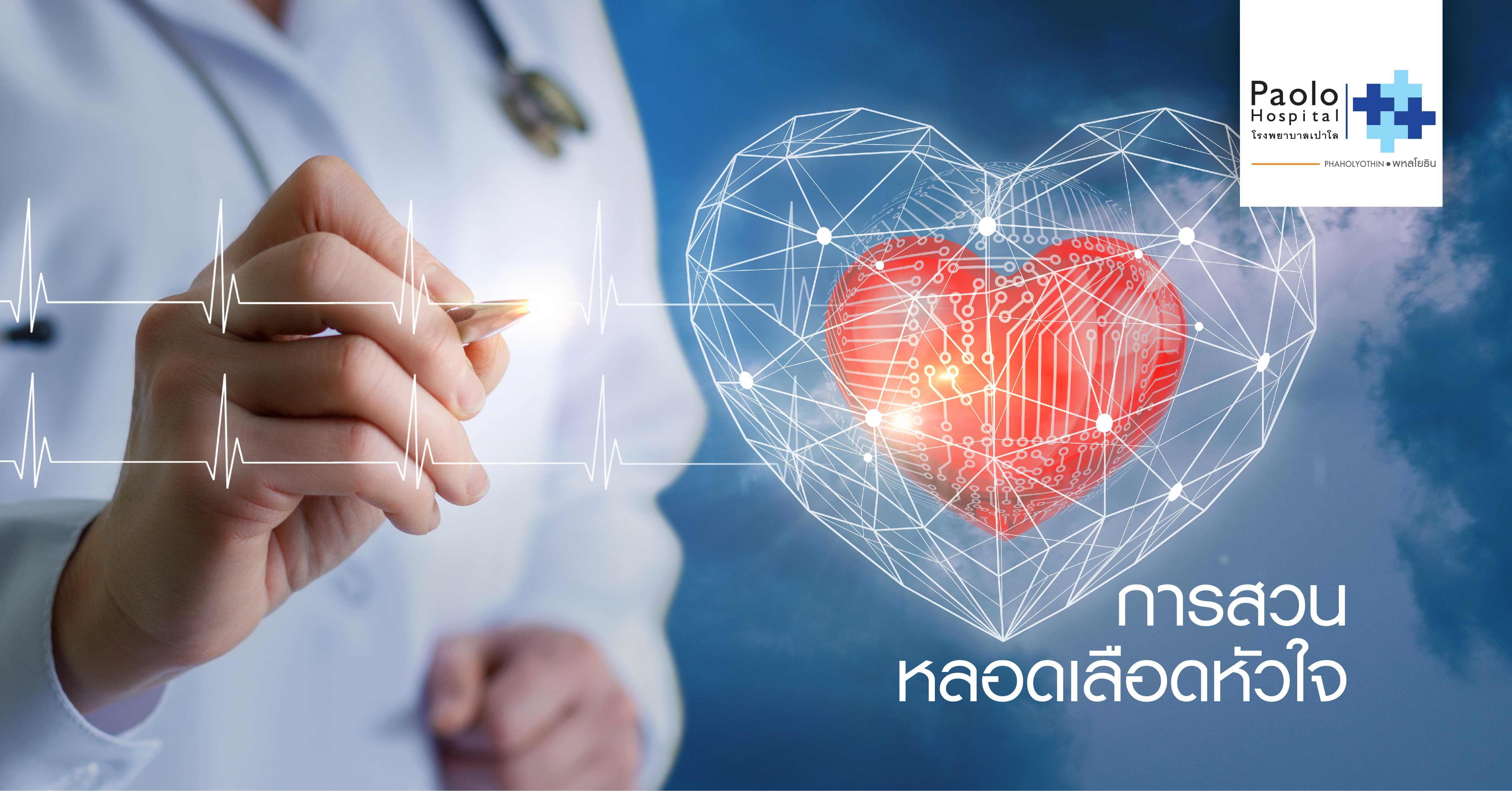 การสวนหลอดเลือดหัวใจผ่านทาง ข้อมือและขาหนีบ (Cardiac Catheterization)