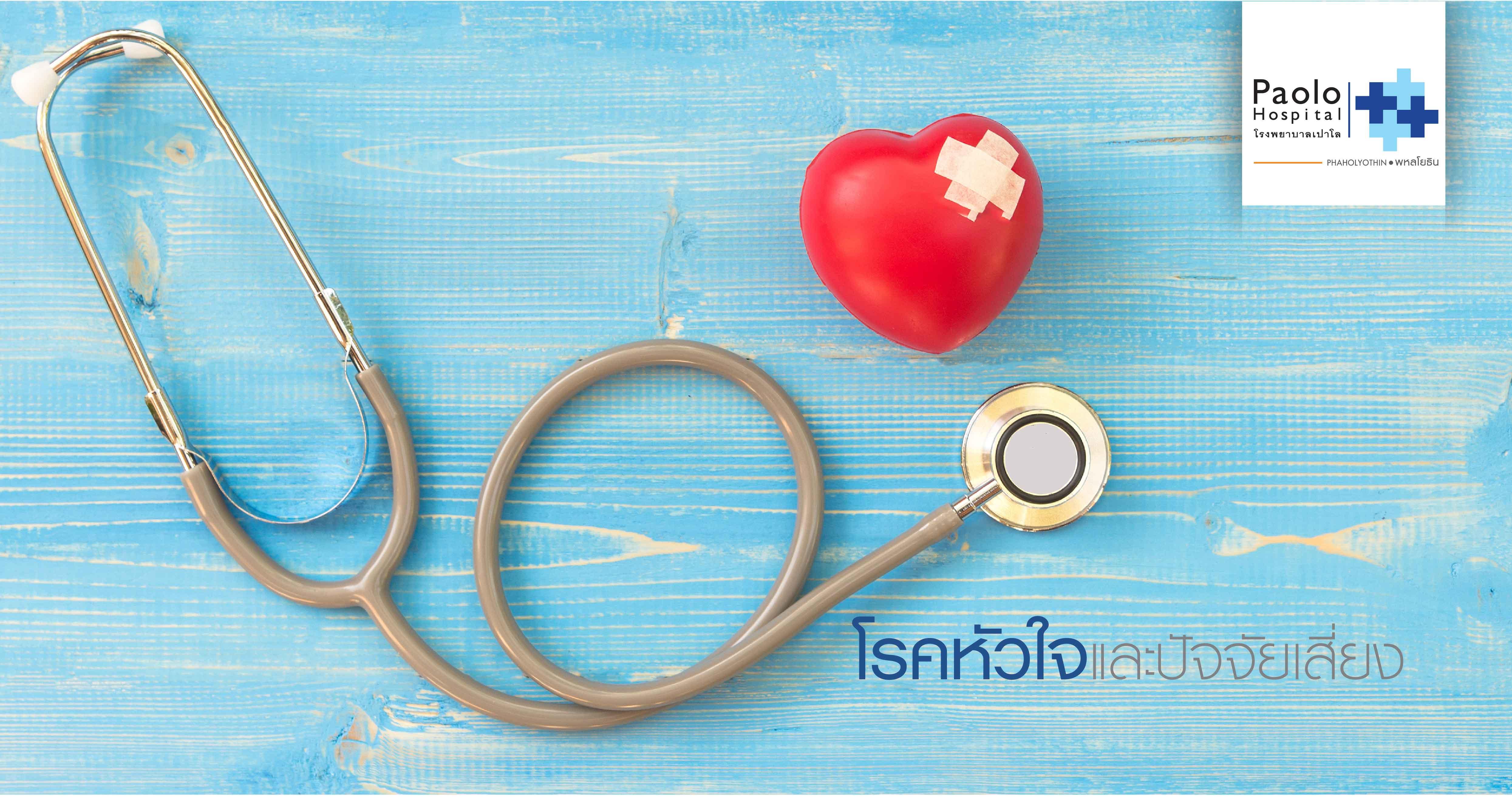 """""""โรคหัวใจ"""" สัญญาณเตือน ปัจจัยเสี่ยง และวิธีรักษาป้องกัน"""