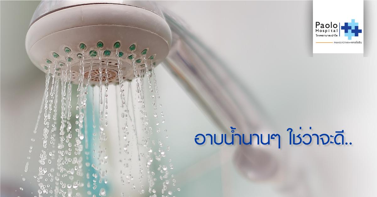 อากาศเริ่มหนาวแล้ว!! เตือนก่อนผิวเสีย ….อาบน้ำอุ่นจัด ระวังโรคผิวหนังถามหา