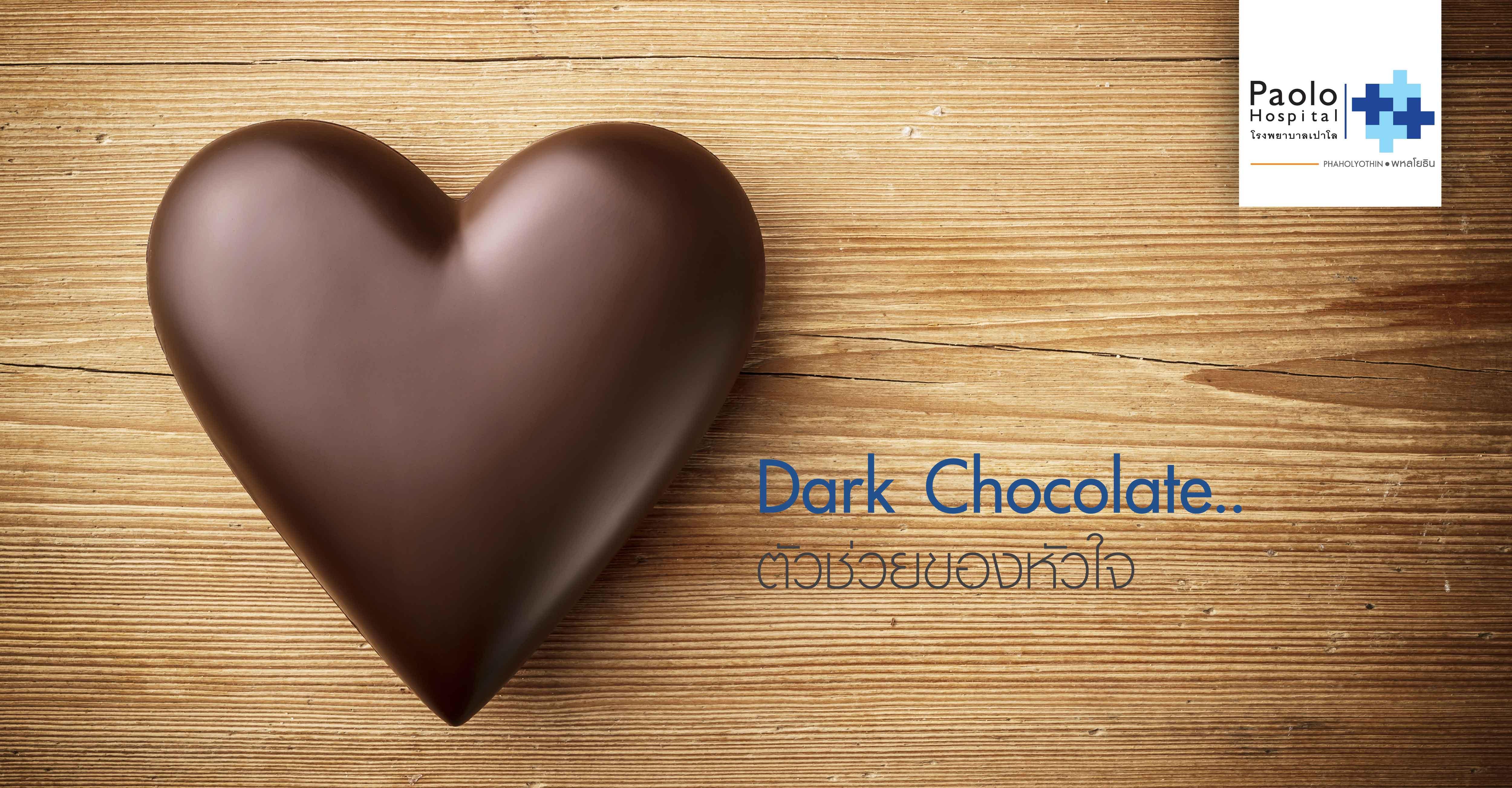 Dark Chocolate ลดการเกิดโรคหัวใจ