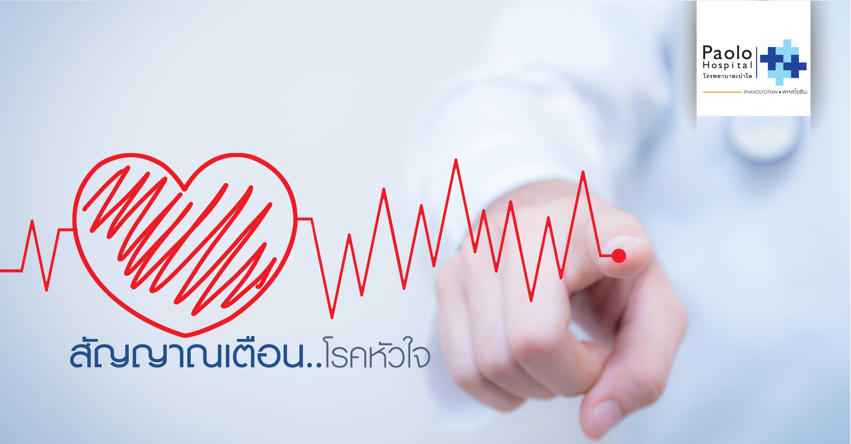 เหนื่อยง่าย ใจสั่น สัญญาณเตือนโรคหัวใจ