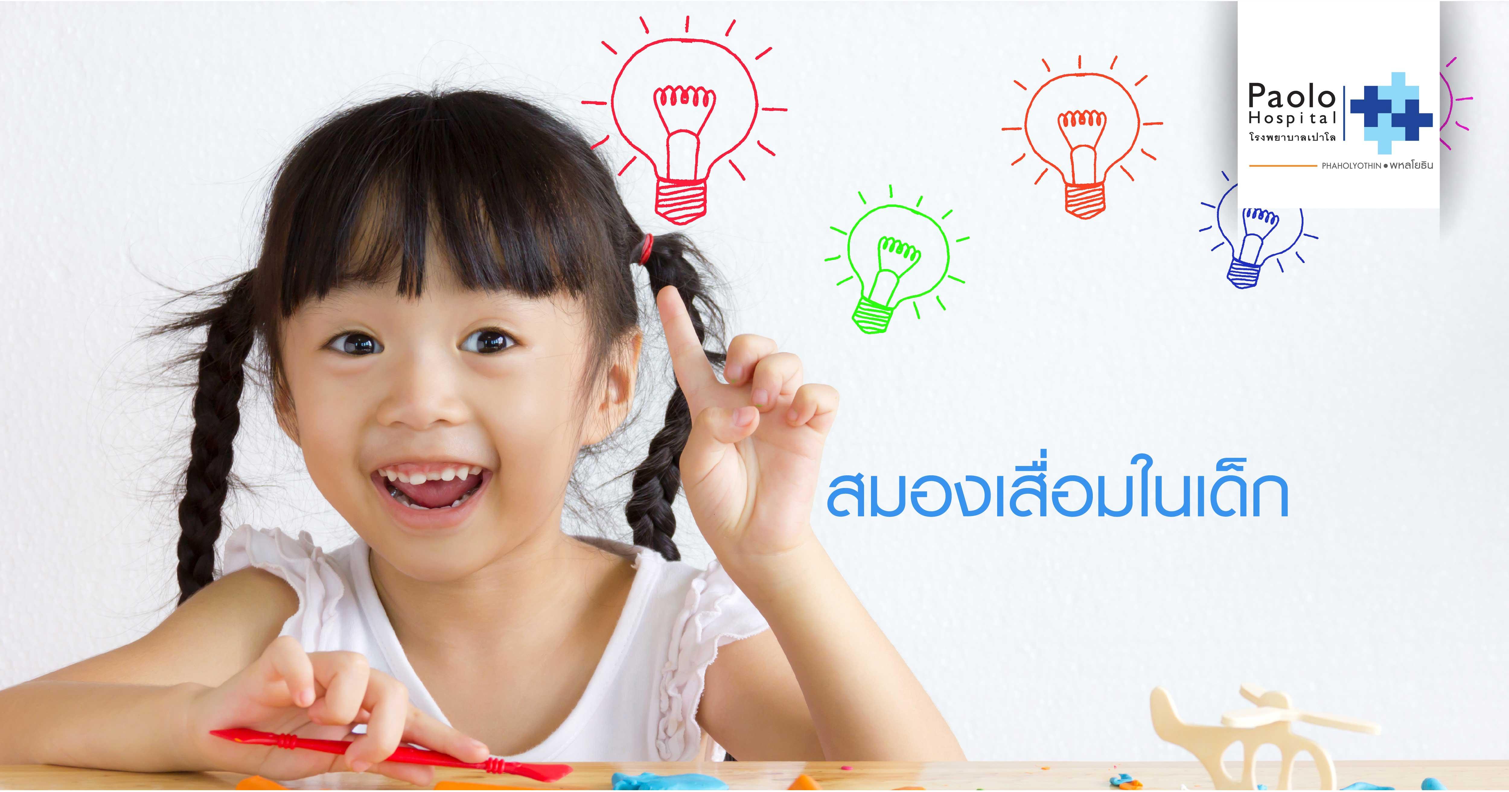 ภาวะสมองเสื่อมในเด็ก…มีจริงหรือ