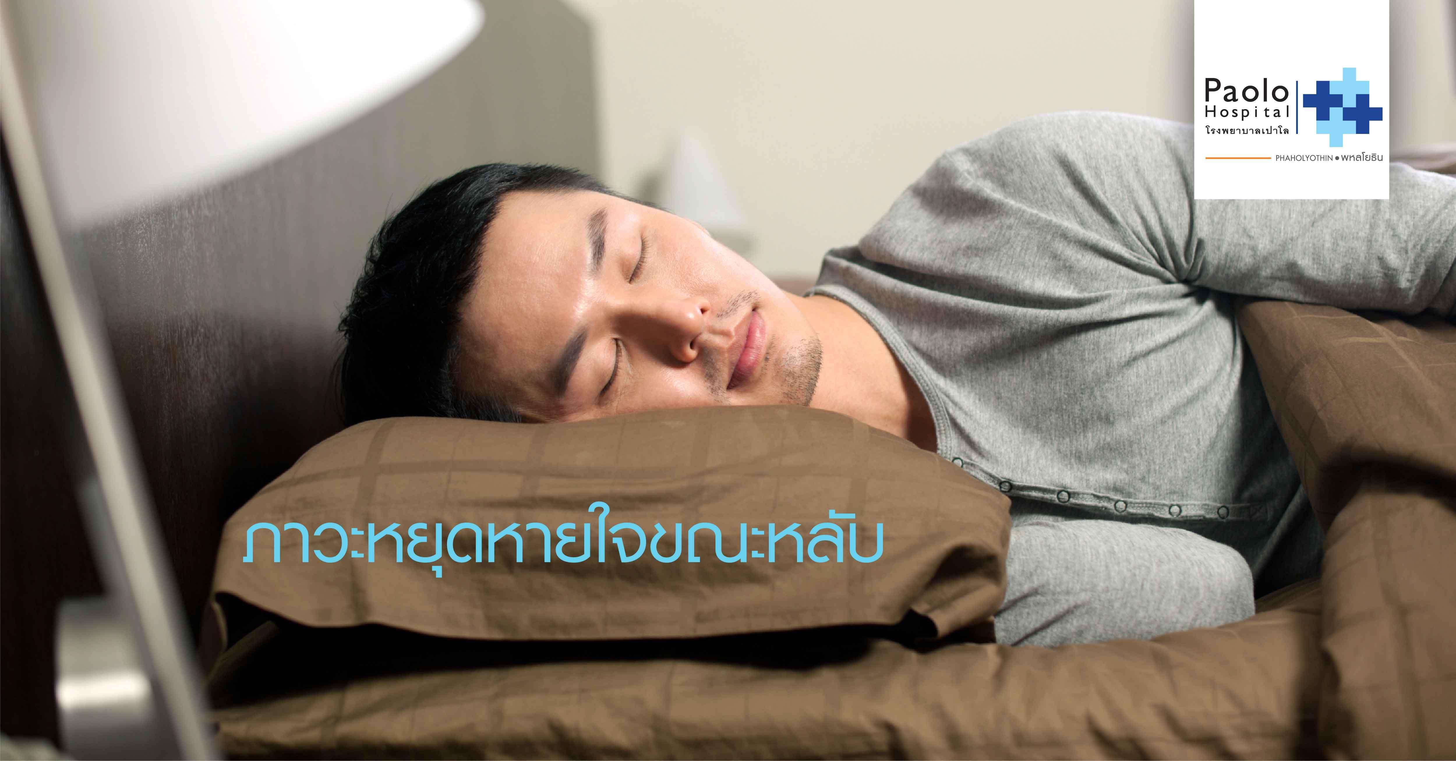 ภาวะหยุดหายใจขณะหลับ (Obstructive Sleep Apnea)