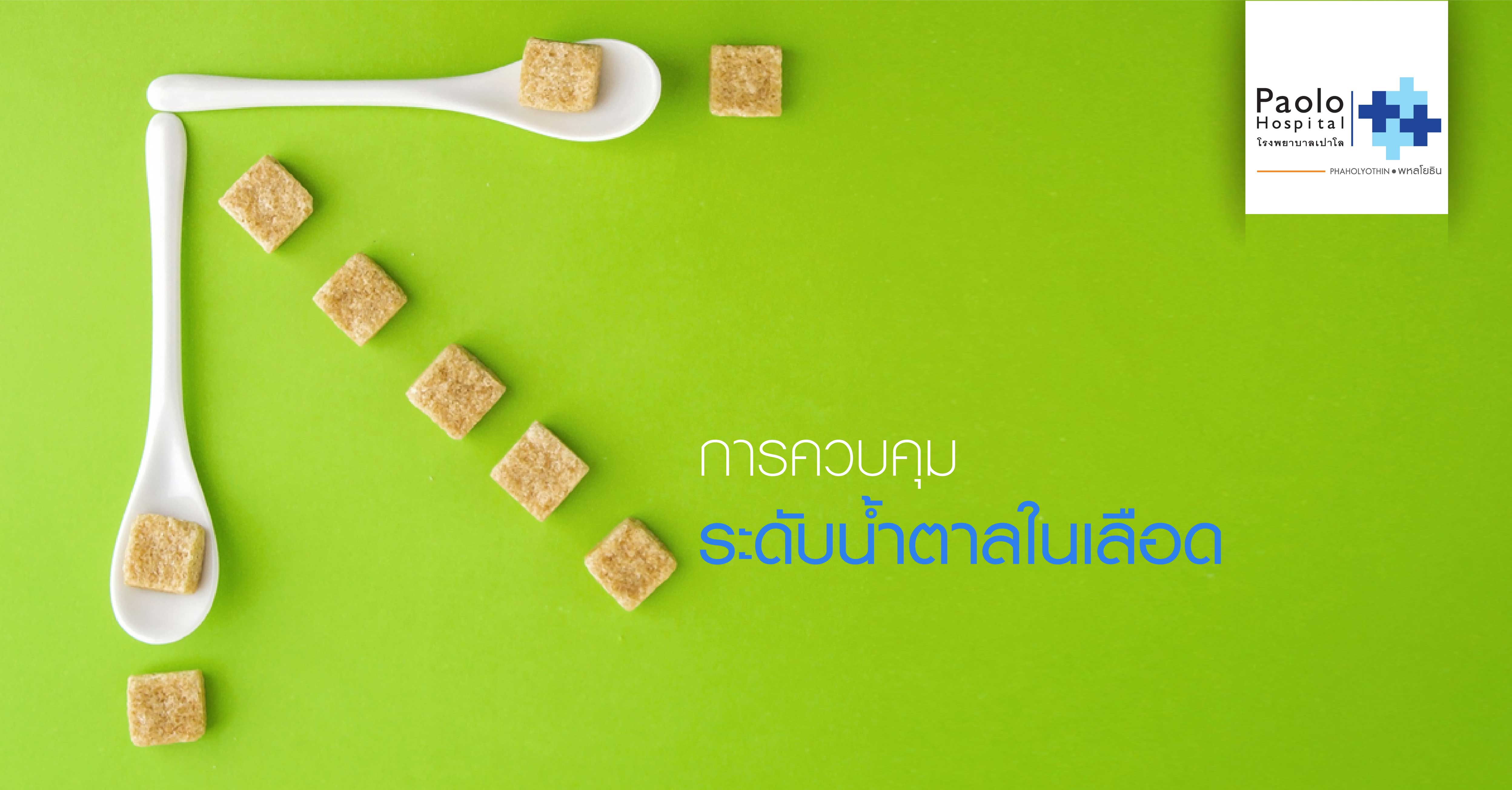 การควบคุมระดับน้ำตาลในเลือด