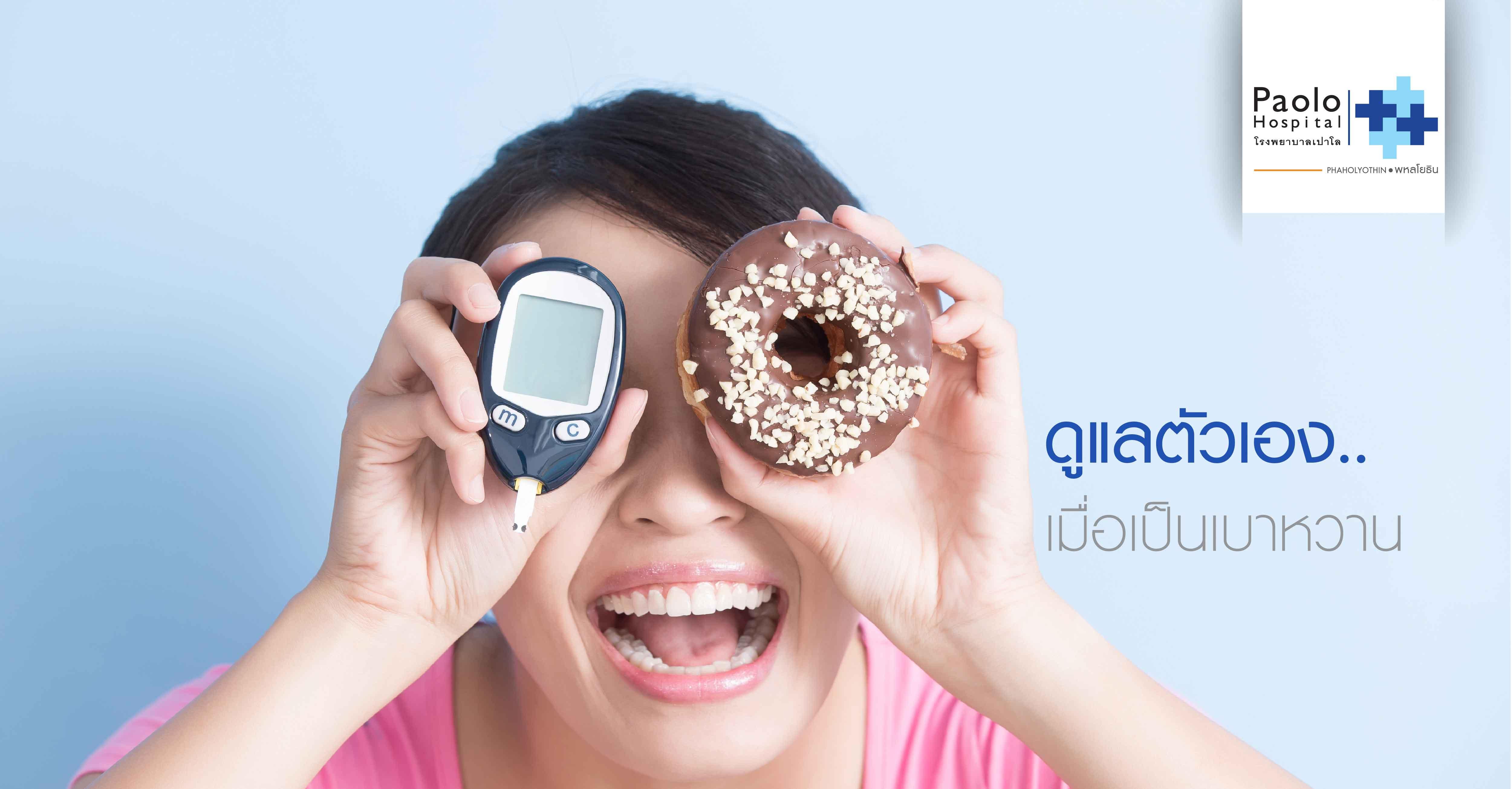 ดูแลตัวเอง เมื่อเป็นเบาหวาน