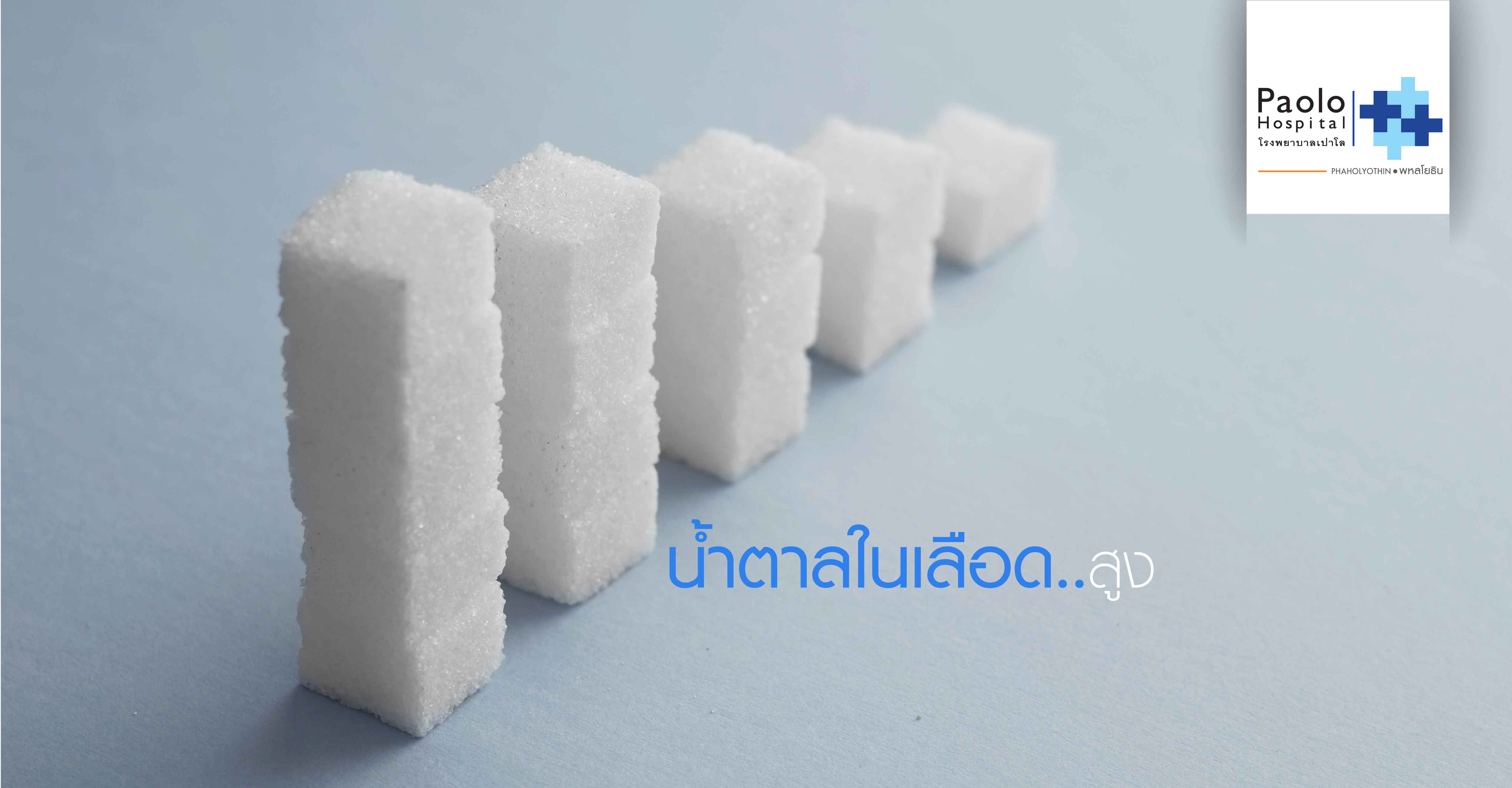 น้ำตาลในเลือด สูง