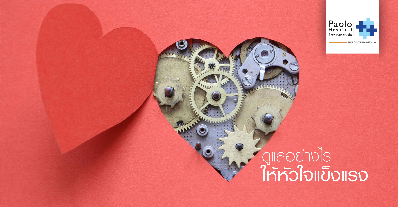 ดูแลหัวใจอย่างไร ให้แข็งแรง