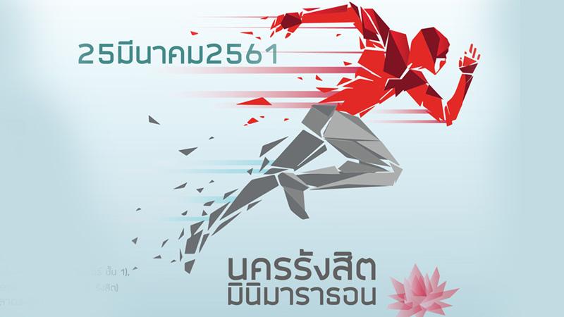 นครรังสิต มินิมาราธอน ครั้งที่ 1
