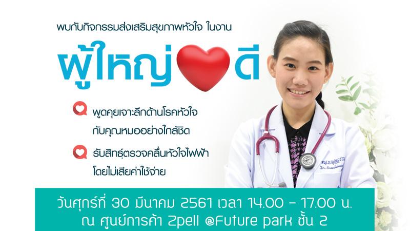 รพ.เปาโลรังสิต จับมือสเปลล์ เช็คสุขภาพหัวใจ ไม่เสียค่าใช้จ่าย