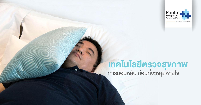 Sleep Test เทคโนโลยีใหม่...ตรวจเช็คประสิทธิภาพในการนอน