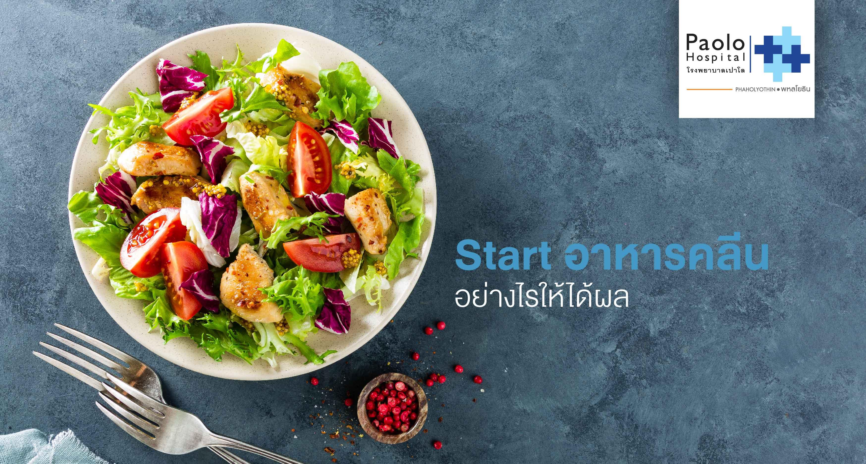 Start อาหารคลีนอย่างไรให้ได้ผล