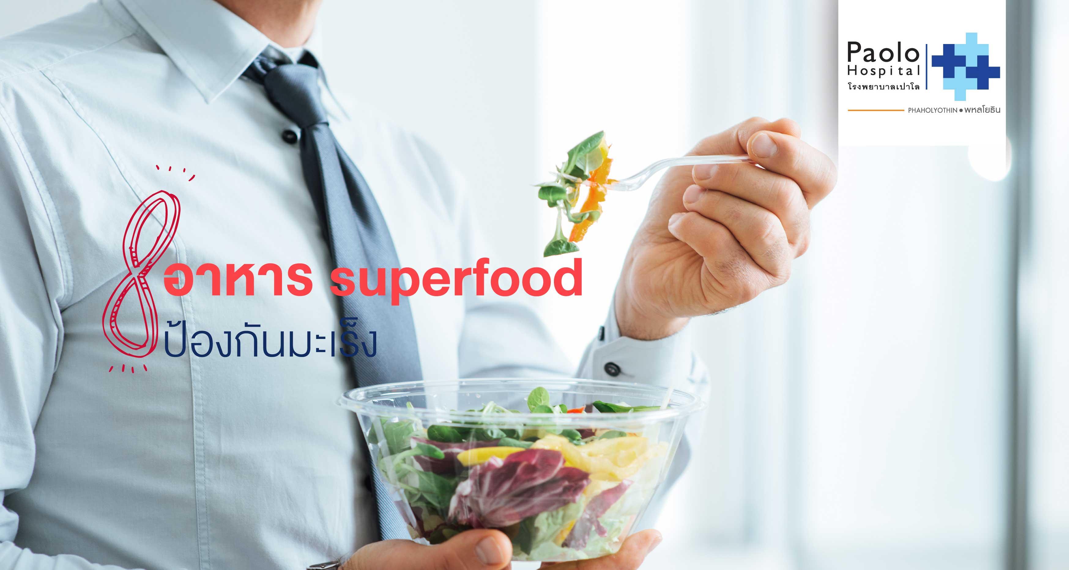 8 อาหาร Superfood ป้องกันมะเร็ง กินได้ทุกวัน