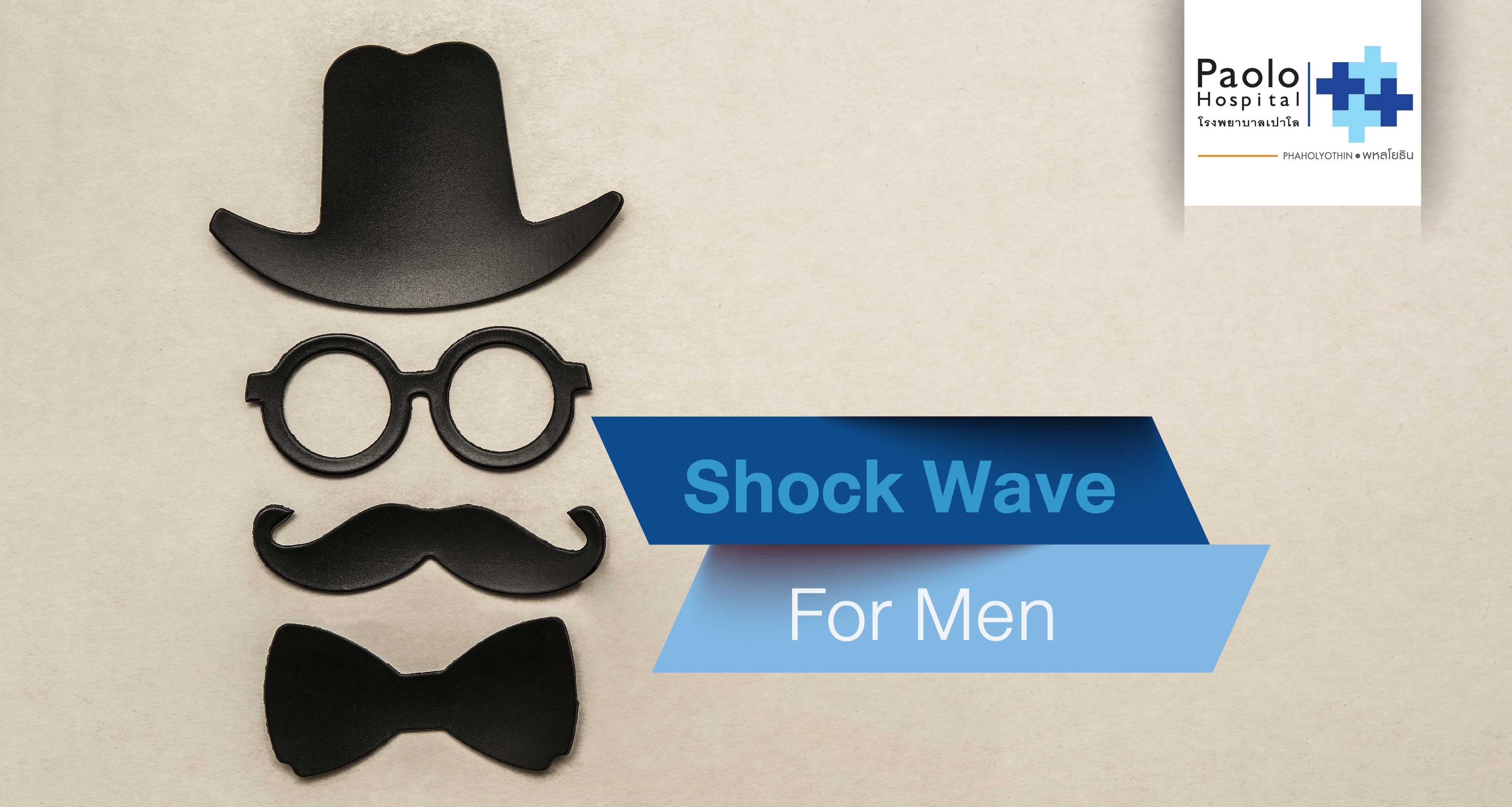 น้องชายไม่สู้ ทำอย่างไรดี? shockwave for men