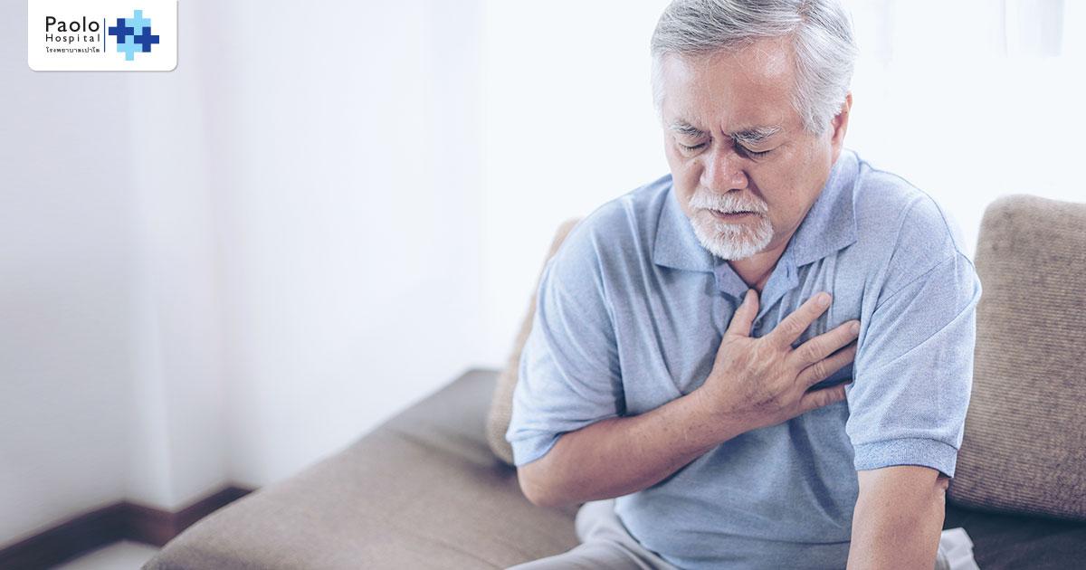 """เจ็บแน่นหน้าอกใช่อาการ """"โรคหัวใจ"""" หรือไม่?"""